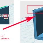 【AUTODESK 123D DESIGN】 角に丸みを持たせるには?