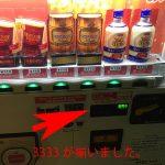 ダイドーの自動販売機で「3333」が揃って一方おまけにGET!