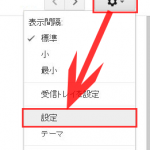 Windows LiveメールへGmailを設定する方法