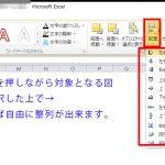 Excel2010で図形を自動で整列するには?