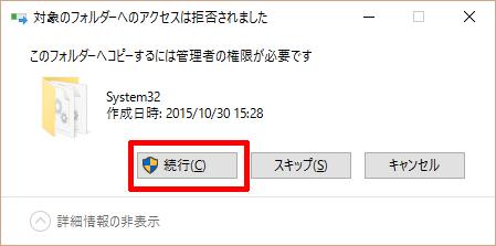 system32-copy