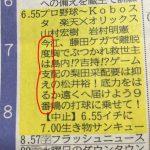 東北から熊本へ【今度は支える番】被災地へのエール