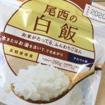 宇宙食アルファ米・非常食としても大活躍!