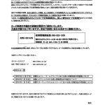 【マルウェア感染】ダイナース顧客情報流出【被害者約9万人!?】