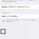 iPhoneのAssistiveTouch(アシスティブタッチ)を有効にするには?