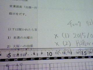 check_jougi01