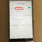 Android携帯で自分の携帯番号を確認するには?