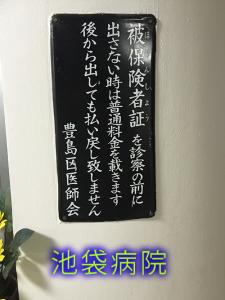 IKEBUKURO-HOSPITAL