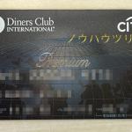 Diners Club INTERNATIONAL Premium (ダイナースカードプレミアム)で過去の利用明細をダウンロードする方法