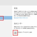 Windows10のログインユーザを追加するには?