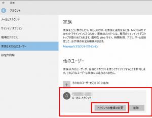 windows10-user-4