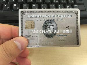 amex-platinum-card-1