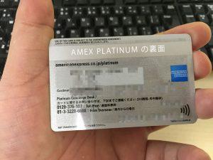 amex-platinum-card-2