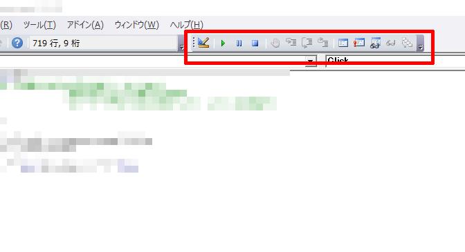 VBAエディターのツールバーにデバッグメニューを表示するには?