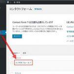 WordPressプラグイン「Contact Form 7」のメール送信先を設定する方法