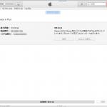 iOSのアップデートの進捗状況を確認するには?
