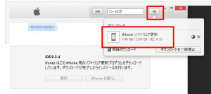iphone-update-2