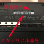 LenovoPCのシリアル番号を確認するには?