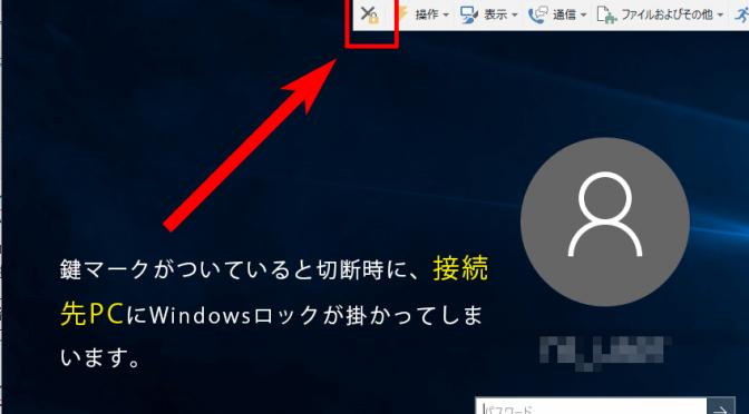 TeamViewerで遠隔接続した後に切断するとWindowsがロックがされない様にする方法