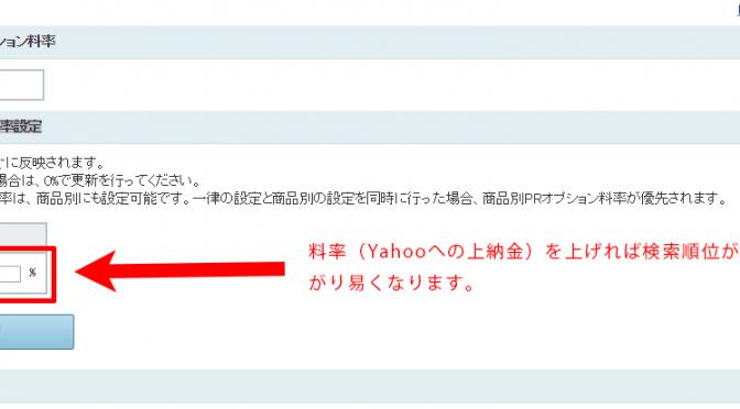 Yahooショッピングにおける検索アルゴリズムがおかしい件について