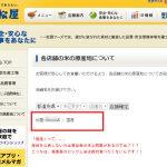 【国産】松屋の牛焼肉定食を食べてみた【福島産かどうかわからない】