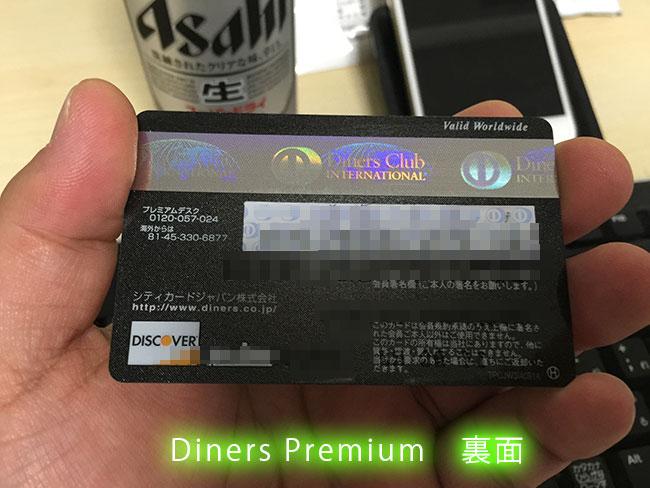 ブラック カード ダイナース