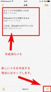 icloud-memo-3