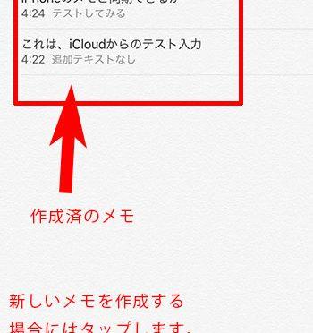 意外と知られていないiCloudの便利な機能 ~ メモの共有が出来る~