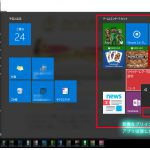 Windows10でスタート画面に表示される無駄なアプリを削除する方法