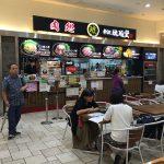 ラゾーナ川崎のフードコートにある肉処 米沢 琥珀堂のローストビーフ丼を食べてみた