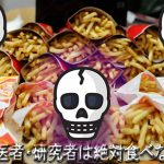 26.【衝撃】医者が絶対に口にしない!本当は危険な食べ物 トップ10。【知ってよかった雑学】その①