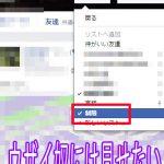 Facebookで特定のユーザに自分の投稿を非表示にするには?仕方なく友達登録したけれども・・・という場合