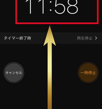 iPhoneで指定した時間にYouTubeや音楽の再生を停止するには?