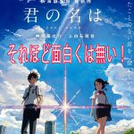 【君の名は】新海誠のアニメ映画を見た感想