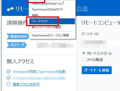 TeamViewerで突然リモート接続が出来なくなった場合の対処方法
