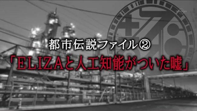 やりすぎ都市伝説スペシャル 2016年9月30日 その③