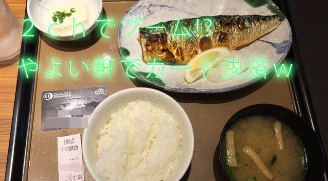 【やよい軒】ダイナースプレミアムで鯖の塩焼き定食を食ってみた