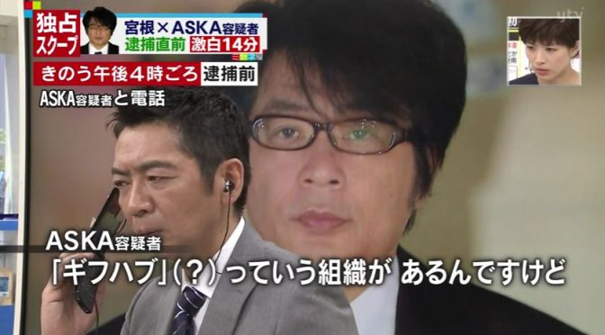 ASKA容疑者を盗撮・盗聴を行っている秘密結社ギフハブの正体!