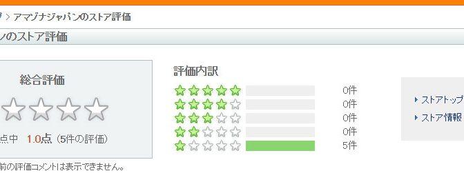 Yahooショッピングに出店中のアマゾナジャパンの評価が面白い!客も店もDQN確定^^bその①