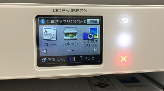 Brother工業のプリンター DCP-J562Nで無線接続が出来ない場合