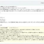 Yahooショッピングに出店中のアマゾナジャパンの評価が面白い!客も店もDQN確定^^bその②