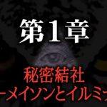 やりすぎ都市伝説 Mr.都市伝説 関暁夫の緊急大予言SP 【2016年12月2日】 その②