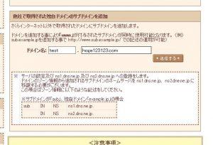 sakura-sub-domain_2