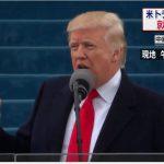 【2017年1月21日】トランプ新大統領の就任演説【全文と和訳】