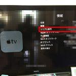 Apple TV のシリアル番号を確認する方法