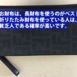 31.【衝撃】女子から見た貯金無し男の財布の特徴トップ8