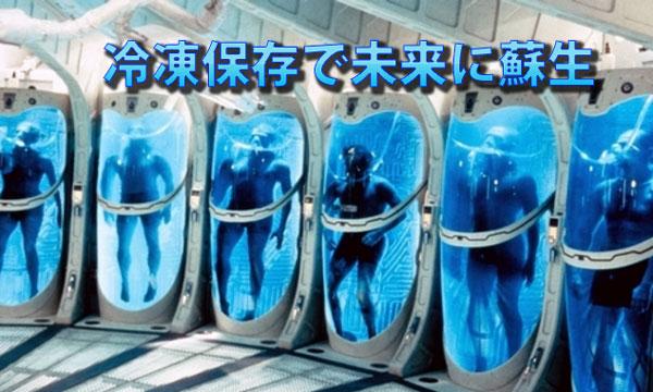 35.【衝撃】実際に冷凍保存された人々5選 嘘のようで本当の話に世界が震えた!