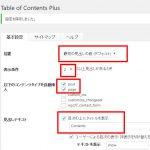 WordPressプラグインTable of Contents Plusの使い方