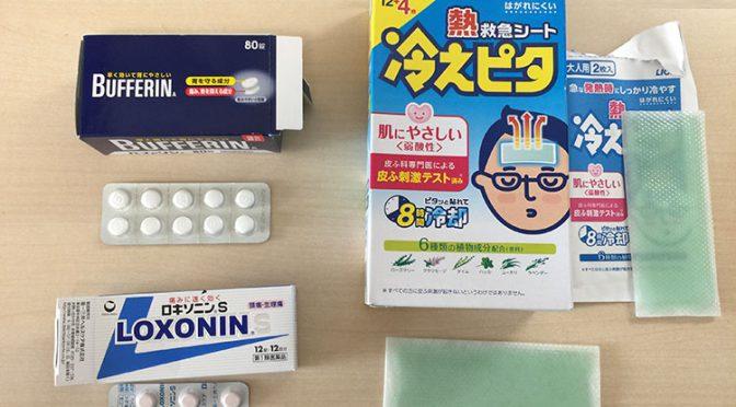 頭痛薬の比較 バファリン VS ロキソニン どっちが効くか?