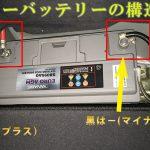 車のバッテリーがあがってしまった場合の復旧方法